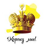 Набор стикеров «Королевские» для Телеграмм