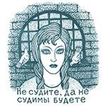 Коллекция стикеров «На зоне» для Телеграмм